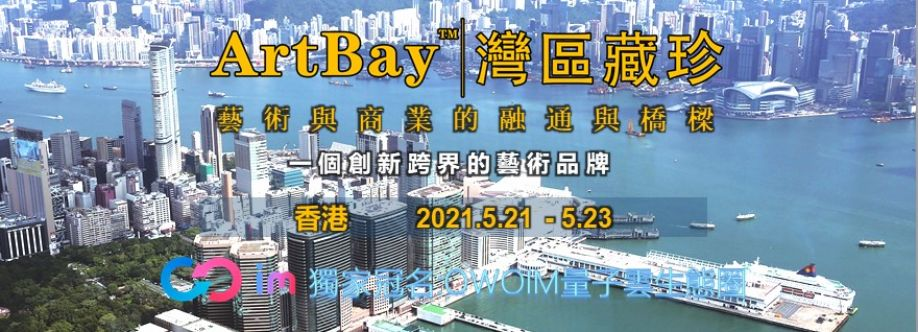 #獨家冠名:OWOIM量子雲生態圈第3屆ArtBay灣區藏珍