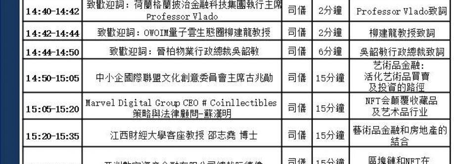 『晉柏物業藝術品金融論壇」OWOIM獨家冠名第3屆ArtBay灣區藏珍