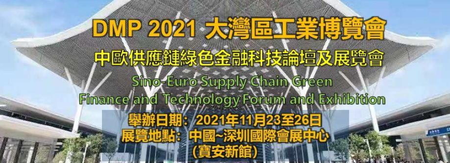 香港數碼港線上研討會