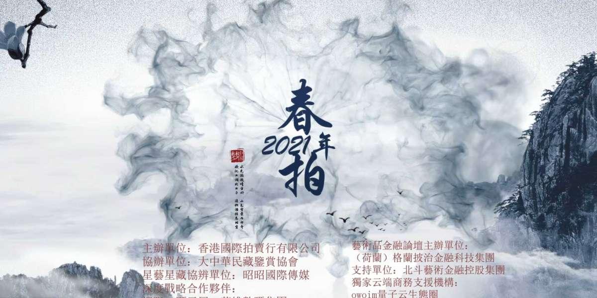 2021年香港國際春季拍賣會