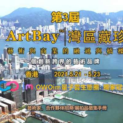 第3屆ArtBay灣區藏珍 Profile Picture